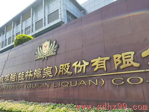 广西燕京啤酒分厂正式与浩翔升降机厂家达成长期合作!