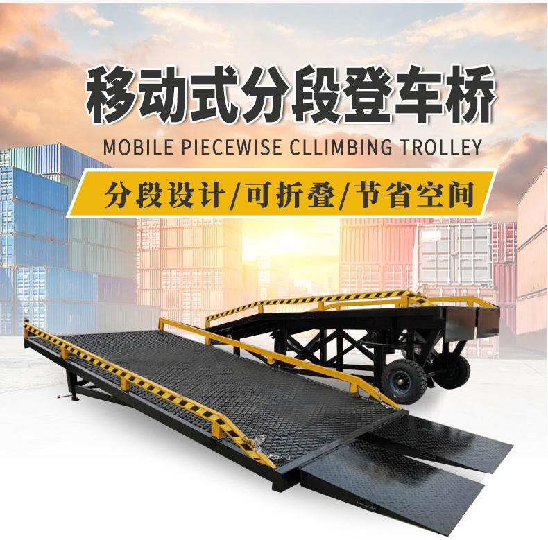分段式登车桥